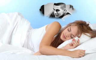 Что означают сны о бывшем возлюбленном?