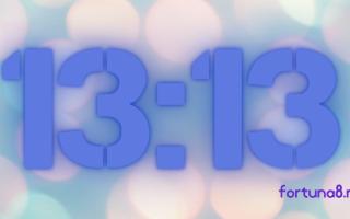13:13 на часах — значение в ангельской нумерологии