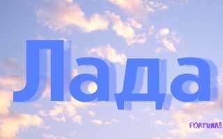 Влияние имени Лада на характер, значение и происхождение