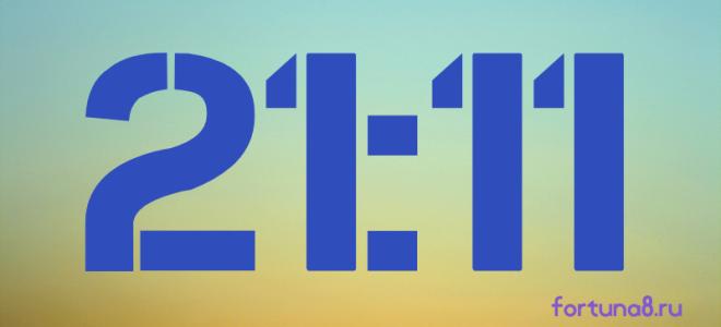 21:11 на часах — значение в ангельской нумерологии