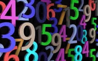 Нумерология числа года