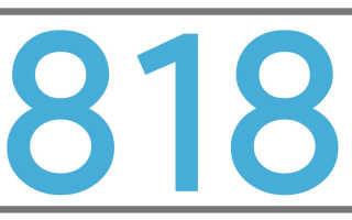 Значение числа 818 в ангельской нумерологии
