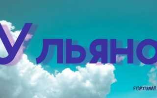 Значение имени Ульяна и характер