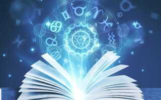 Астрология: наука или шарлатанство?